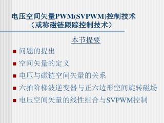 电压空间矢量 PWM(SVPWM) 控制技术           (或称磁链跟踪控制技术)