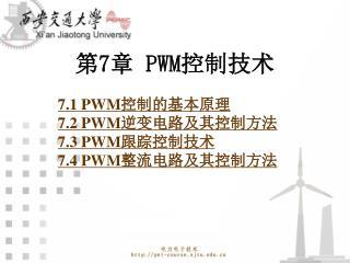 第 7 章  PWM 控制技术 7.1 PWM 控制的基本原理 7.2 PWM 逆变电路及其控制方法 7.3 PWM 跟踪控制技术 7.4 PWM 整流电路及其控制方法