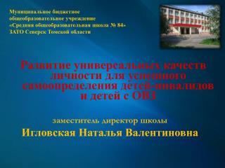 заместитель директор  школы Игловская Наталья Валентиновна