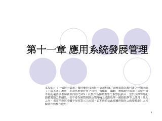第十一章 應用系統發展管理