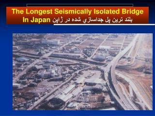 The Longest Seismically Isolated Bridge In Japan بلند ترين پل جداسازي شده در ژاپن