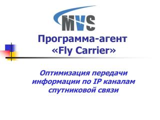 Программа-агент  « Fly Carrier »