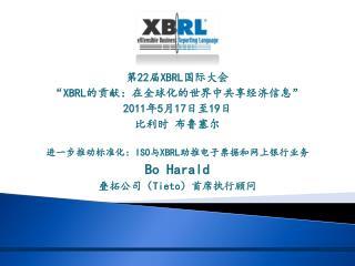 """第 22 届 XBRL 国际大会 """" XBRL 的贡献:在全球化的世界中共享经济信息 """" 2011 年 5 月 17 日至 19 日 比利时 布鲁塞尔"""