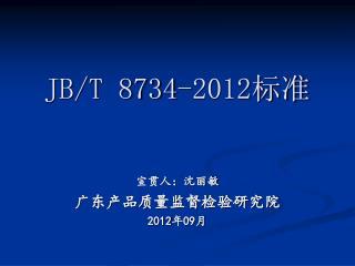 JB/T 8734-2012 标准