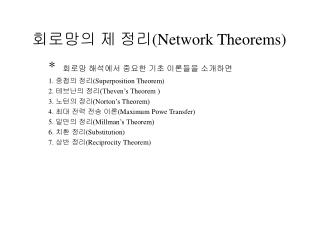 ???? ? ?? (Network Theorems)