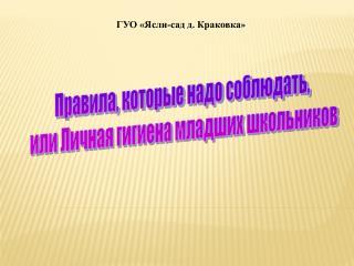 ГУО «Ясли-сад д.  Краковка »