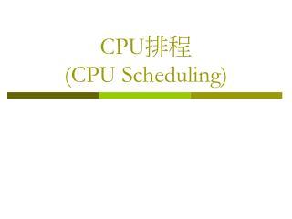 CPU 排程 (CPU Scheduling)