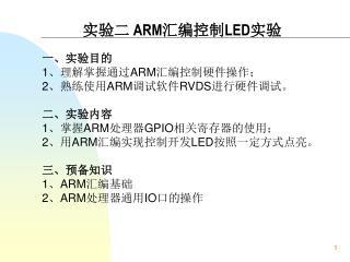 实验二  ARM 汇编控制 LED 实验