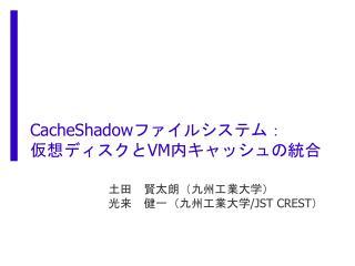 CacheShadow ファイルシステム: 仮想ディスクと VM 内キャッシュの統合