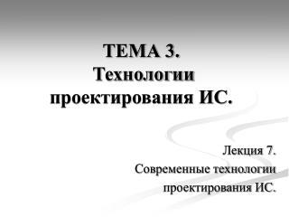 ТЕМА 3.  Технологии проектирования ИС.