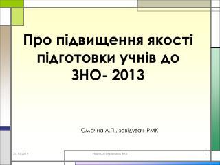 Про підвищення якості підготовки учнів до ЗНО- 2013