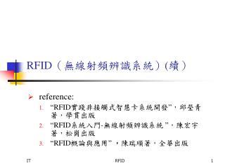 RFID (無線射頻辨識系統) ( 續)