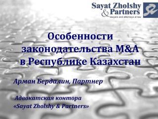 Особенности законодательства  M&A  в Республике Казахстан