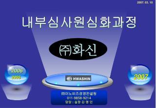 ㈜ 이노비즈경영컨설팅 011-9858-9214 담당  :  실장 김 명 인