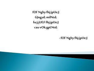 fOF Nghy fhj;jpUe;J GJngyd ;  milNtd ; fu;j;jUf;F fhj;jpUe;J cau vOk;gpLNtd ;