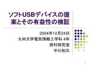 ソフト USB デバイスの提案とその有益性の検証