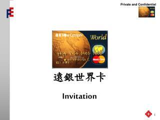 遠銀世界卡  Invitation