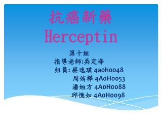 抗癌新藥  Herceptin