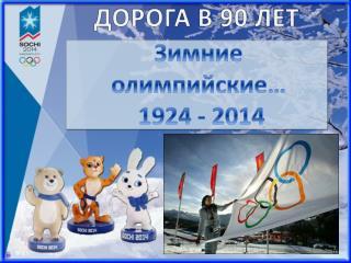 Зимние олимпийские…  1924 - 2014