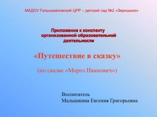 МАДОУ Голышмановский ЦРР – детский сад №2 «Зернышко»