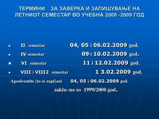 ТЕРМИНИ    ЗА ЗАВЕРКА И ЗАПИШУВАЊЕ НА ЛЕТНИОТ СЕМЕСТАР ВО УЧЕБНА 2008 -2009 ГОД