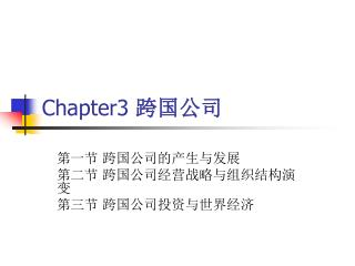 Chapter3  跨国公司
