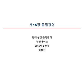 제 15 장 품질경영