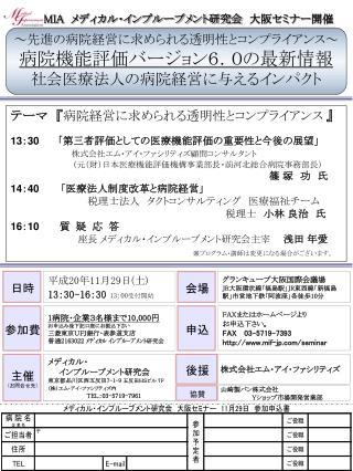 平成 20 年 11 月 29 日 ( 土 ) 13 : 30-16 : 30 13 : 00 受付開始