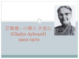 艾偉德 –  小婦人 大信心  (Gladys Aylward) 1902-1970