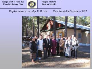 Клуб основан в сентябре 1997 года.