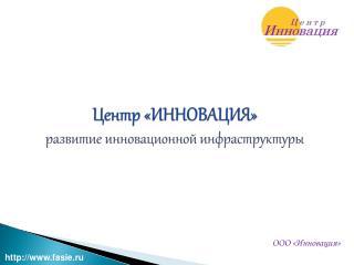 Центр «ИННОВАЦИЯ» развитие инновационной инфраструктуры
