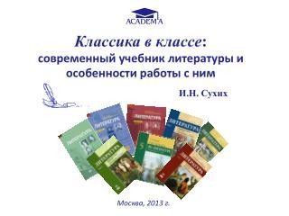 Москва, 201 3  г.