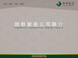 助群營造公司簡介 COOPERATIVE CONSTRUCTION COMPANY PROFILE