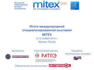 Итоги международной специализированной выставки  MITEX 9-12  ноября 2010 г.  Москва, Россия