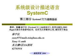 ????????? SystemC