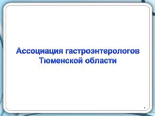 Ассоциация гастроэнтерологов Тюменской области