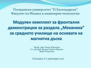 "Пловдивски университет ""П.Хилендарски"" Факултет по Физика и инженерни технологии"