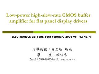 Low-power high-slew-rate CMOS buffer amplifier for flat panel display drivers