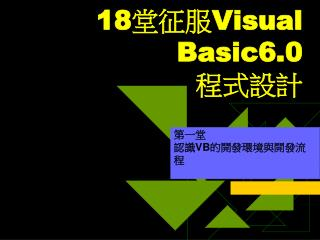 18 堂征服 Visual Basic6.0 程式設計