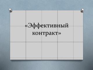 «Эффективный контракт»