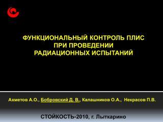 Ахметов А.О.,  Бобровский Д. В. , Калашников О.А.,  Некрасов П.В.