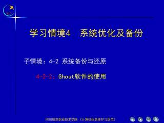 子情境: 4-2  系统备份与还原 4-2-2 : Ghost 软件的使用