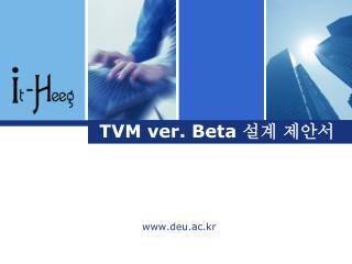 TVM ver. Beta  설계 제안서