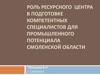 Облецова  В.Н. г. Смоленск