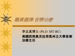 Ph.D. MT-BC