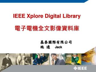 IEEE Xplore Digital Library 電子電機全文影像資料庫