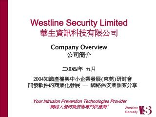 Westline Security Limited