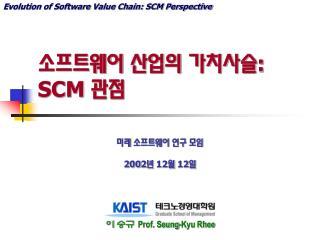 소프트웨어 산업의 가치사슬 : SCM  관점