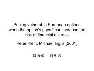 Peter Klein, Michael Inglis (2001) 報告者:劉彥君