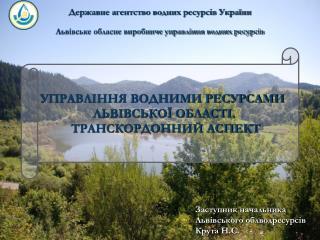 Державне агентство водних ресурсів України Львівське обласне виробниче управління водних ресурсів